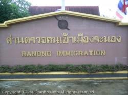 ラノーン入国管理局