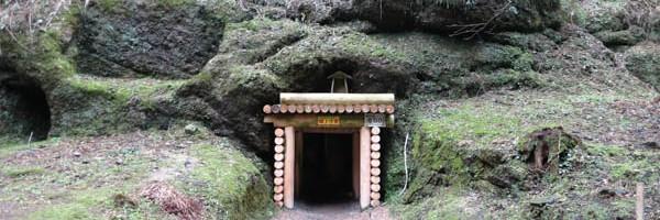 龍源寺間歩入口